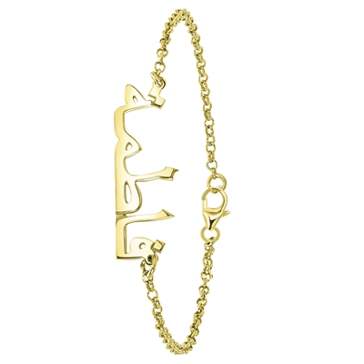 Zilveren naamarmband gold Arabisch